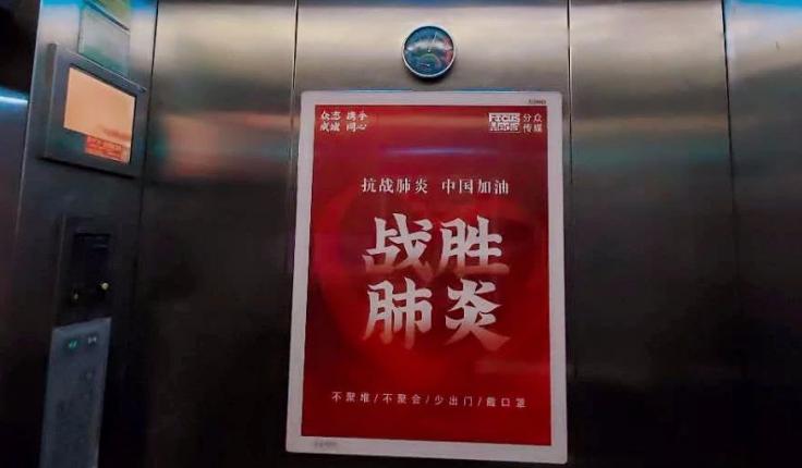 """電梯""""防疫戰"""",日立電梯使命必達!"""